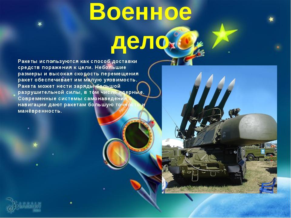 Ракеты используются как способ доставки средств поражения к цели. Небольшие р...