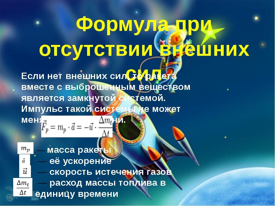 Формула при отсутствии внешних сил Если нет внешних сил, то ракета вместе с в...