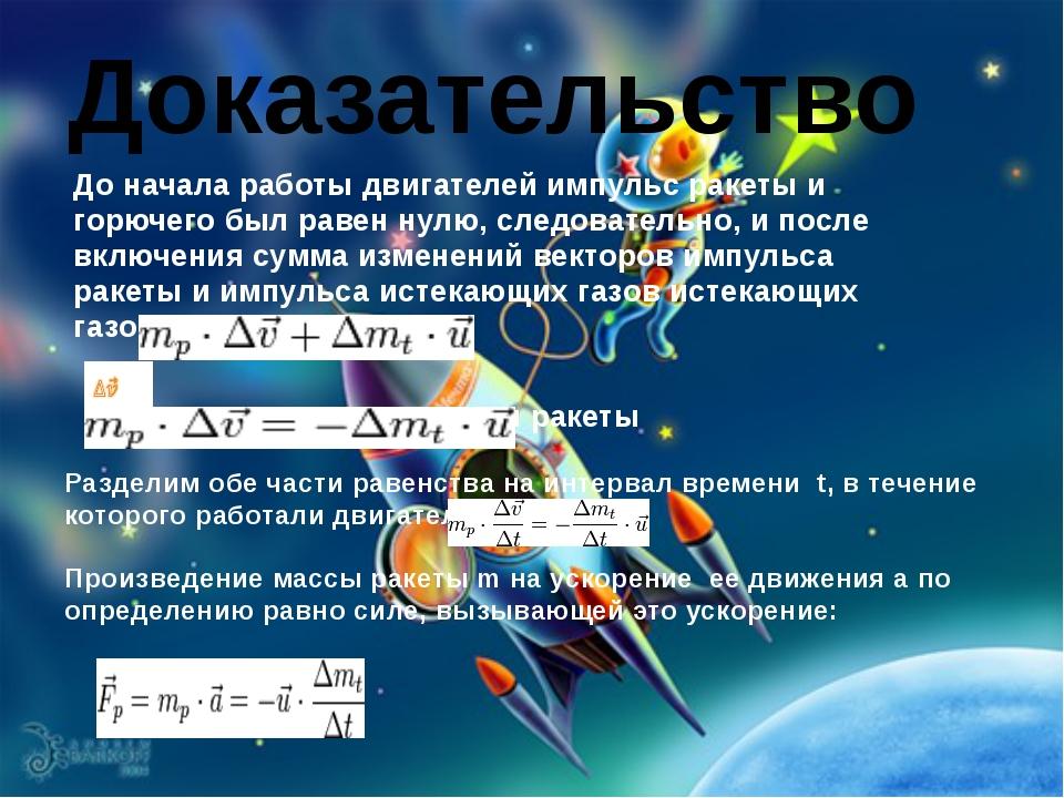До начала работы двигателей импульс ракеты и горючего был равен нулю, следова...