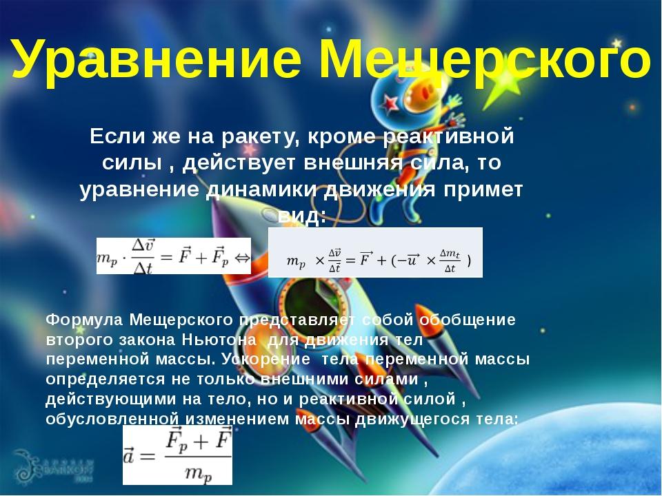 Если же на ракету, кроме реактивной силы , действует внешняя сила, то уравнен...
