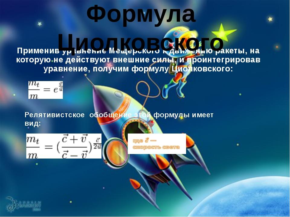 Применив уравнение Мещерского к движению ракеты, на которую не действуют внеш...