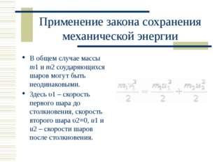 Применение закона сохранения механической энергии В общем случае массы m1 и m