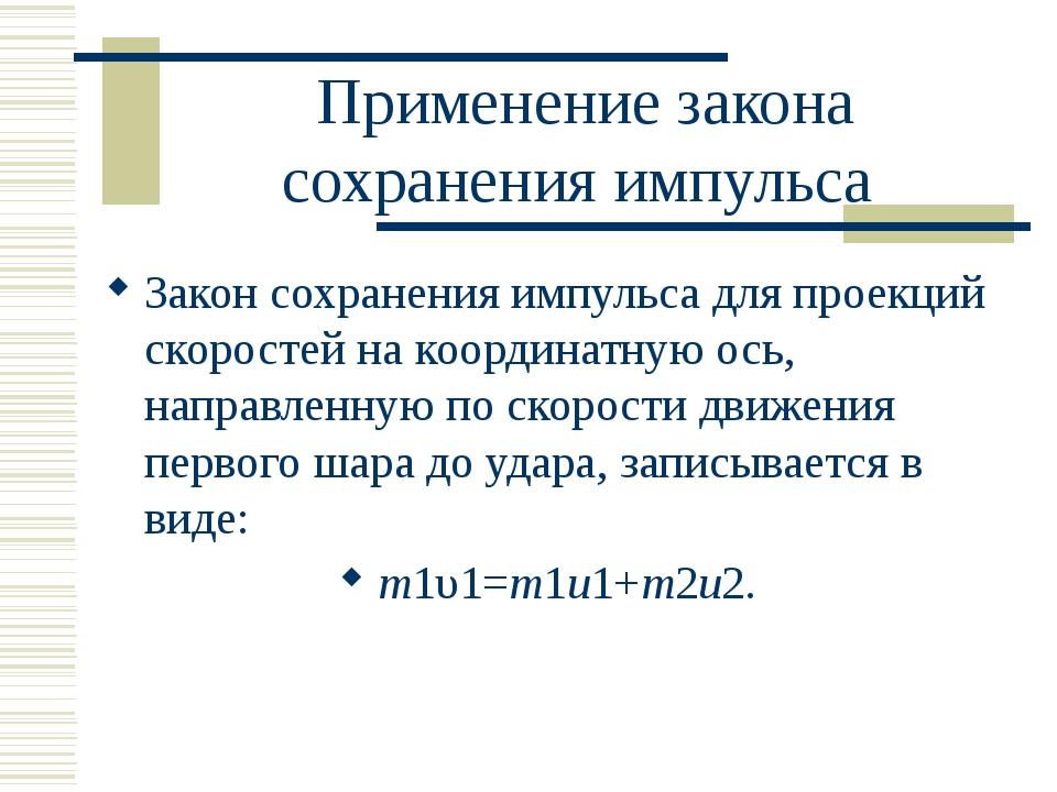 Применение закона сохранения импульса Закон сохранения импульса для проекций...