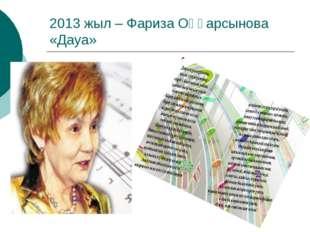 2013 жыл – Фариза Оңғарсынова «Дауа»