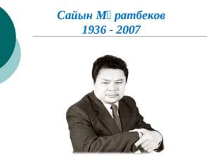 Cайын Мұратбеков 1936 - 2007