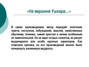«На вершине Ушкара…» В своих произведениях автор передаёт сплетение чувств, п