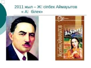 2011 жыл – Жүсіпбек Аймауытов « Ақ білек»