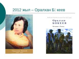 2012 жыл – Оралхан Бөкеев