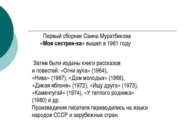 Первый сборник Саина Муратбекова «Моя сестренка» вышел в 1961 году Затем бы...