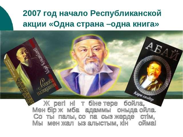 2007 год начало Республиканской акции «Одна страна –одна книга»
