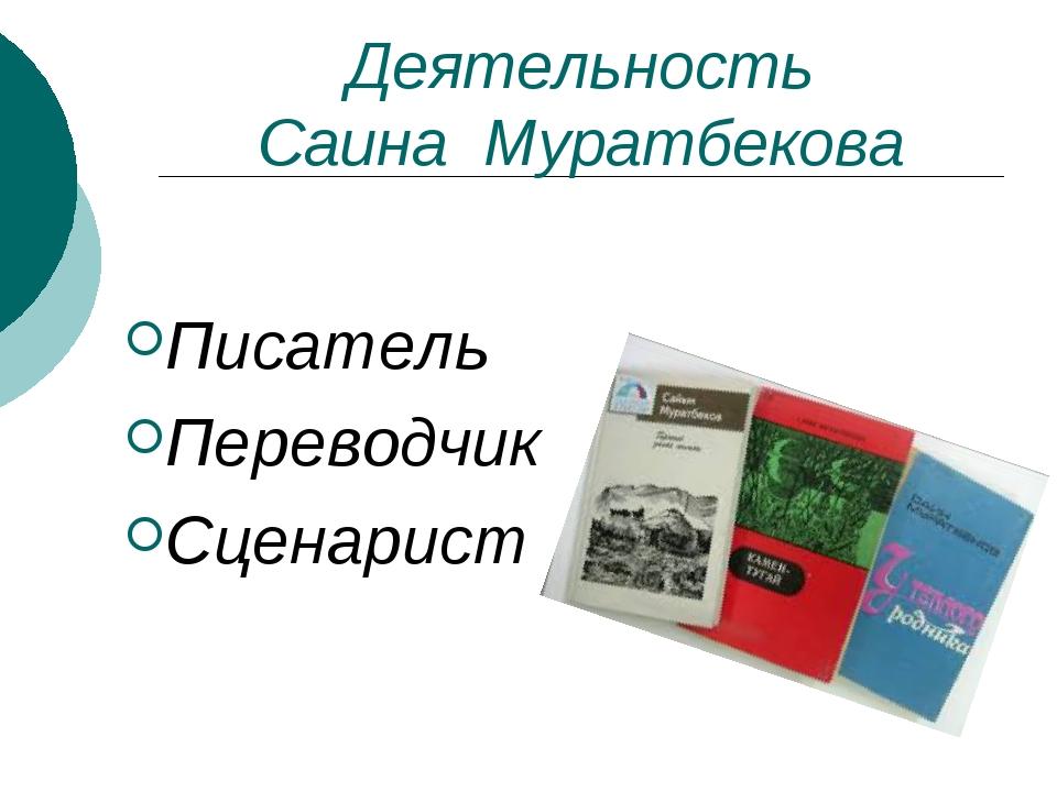 Деятельность Саина Муратбекова Писатель Переводчик Сценарист