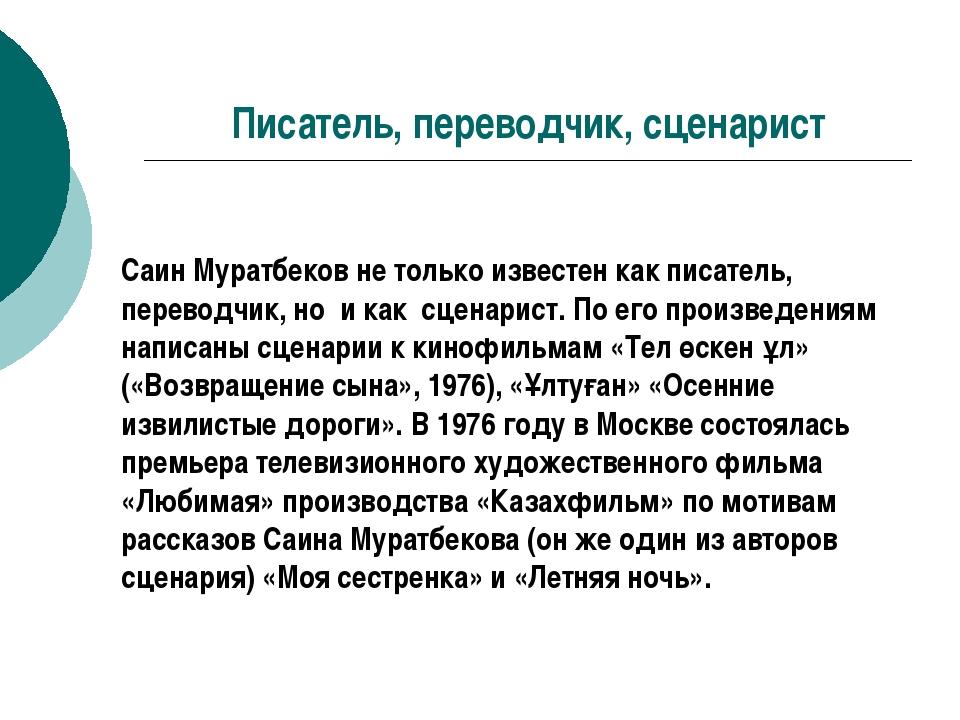 Писатель, переводчик, сценарист Саин Муратбеков не только известен как писате...