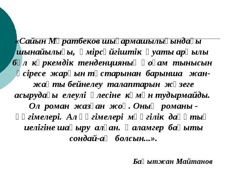 «Сайын Мұратбеков шығармашылығындағы шынайылығы, өмірсүйгіштік қуаты арқылы...