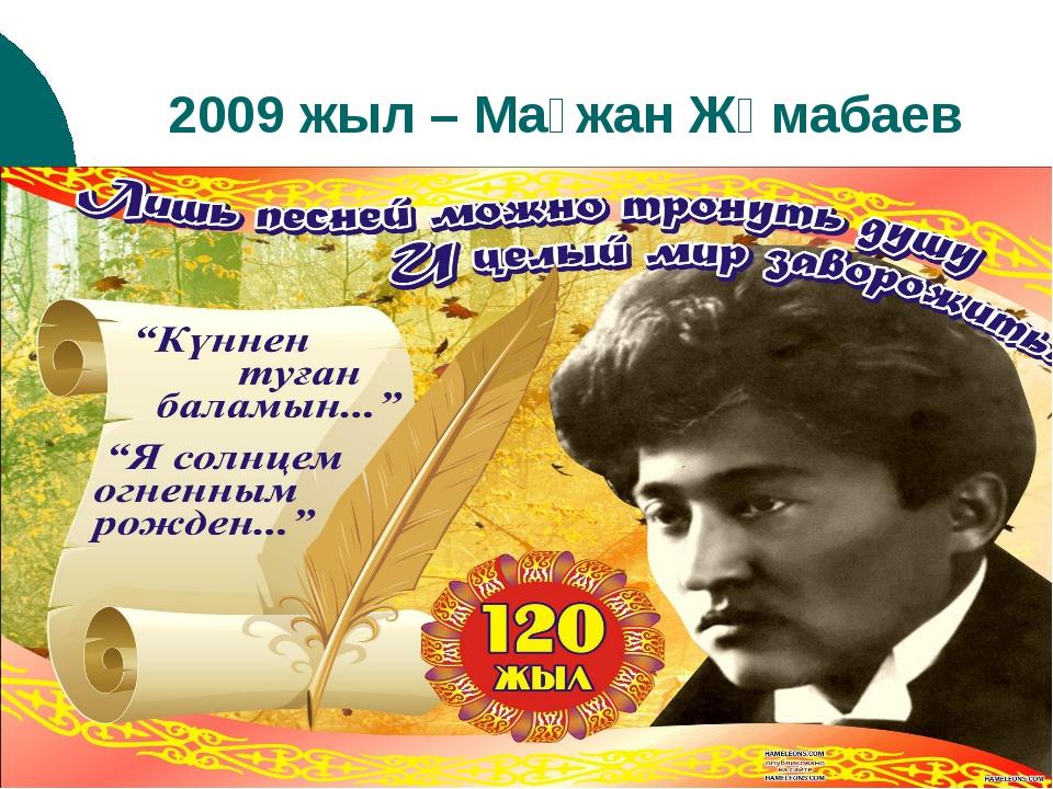 2009 жыл – Мағжан Жұмабаев