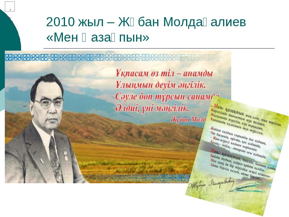 2010 жыл – Жұбан Молдағалиев «Мен Қазақпын»