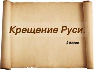 Крещение Руси. 4 класс