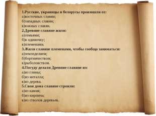 1.Русские, украинцы и белорусы произошли от: а)восточных славян; б)западных с