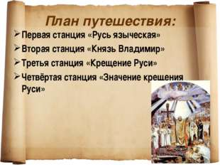 План путешествия: Первая станция «Русь языческая» Вторая станция «Князь Влади