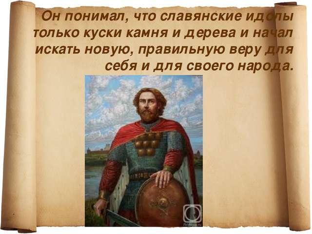 Он понимал, что славянские идолы только куски камня и дерева и начал искать н...