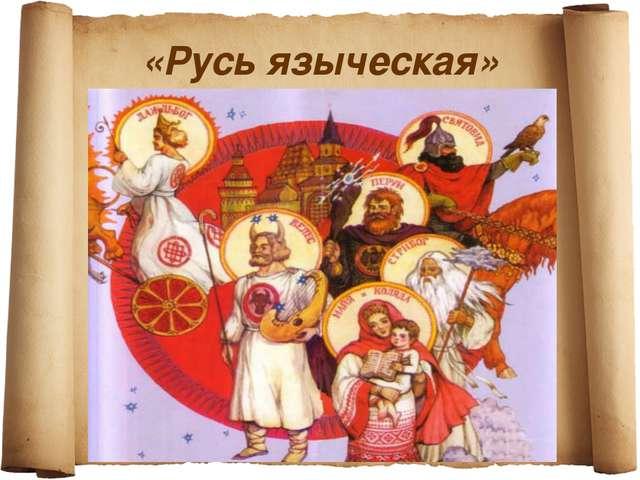 «Русь языческая»