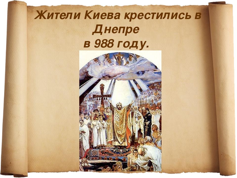 Жители Киева крестились в Днепре в 988 году.