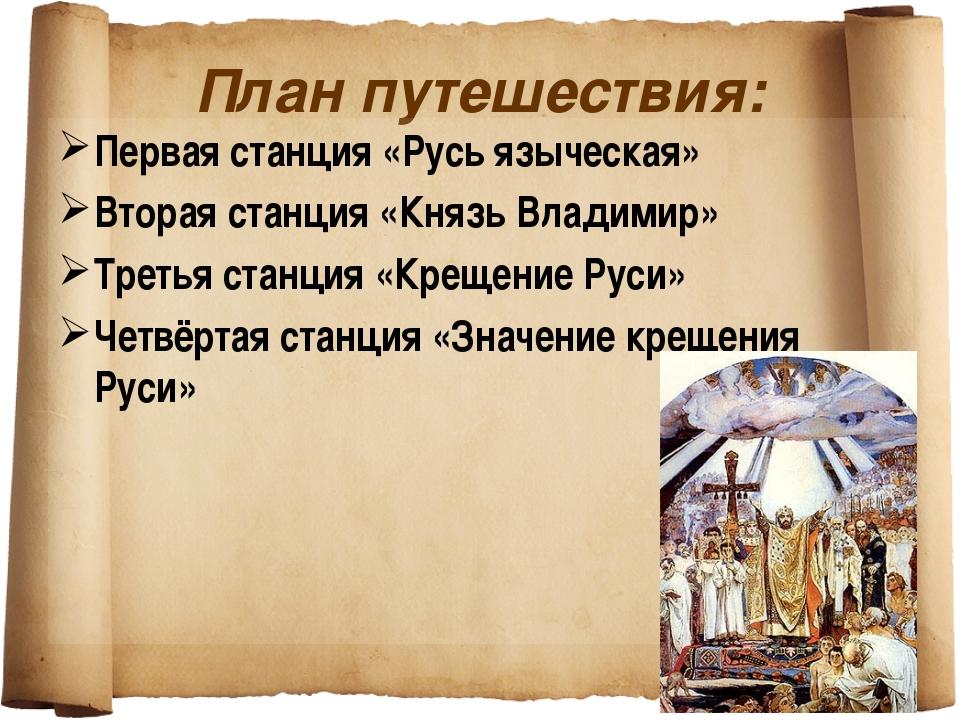 План путешествия: Первая станция «Русь языческая» Вторая станция «Князь Влади...