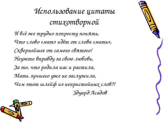Использование цитаты стихотворной И всё же трудно попросту понять, Что слово...