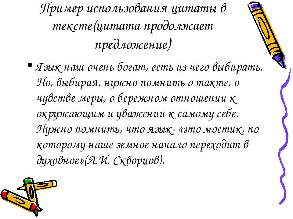 Пример использования цитаты в тексте(цитата продолжает предложение) Язык наш...