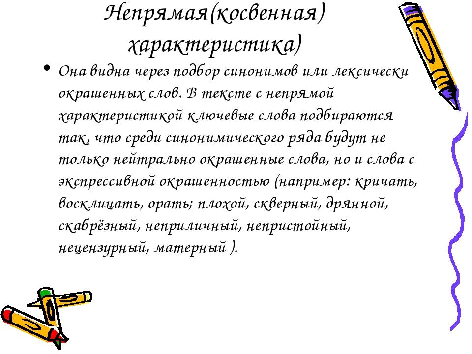 Непрямая(косвенная) характеристика) Она видна через подбор синонимов или лекс...
