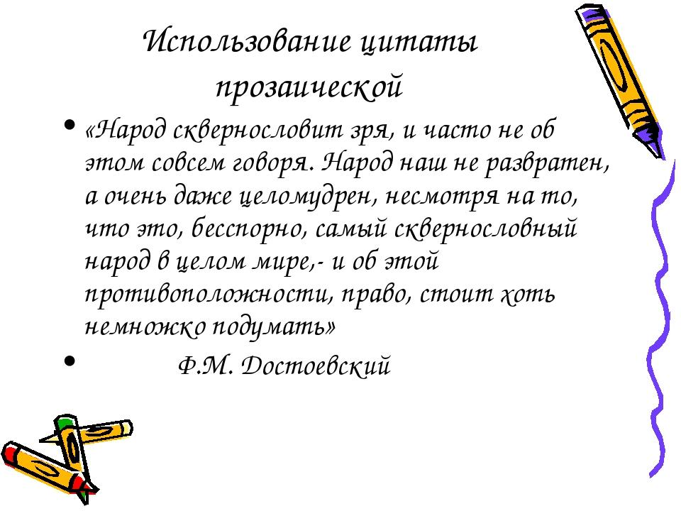 Использование цитаты прозаической «Народ сквернословит зря, и часто не об это...