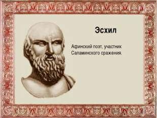 Эсхил Афинский поэт, участник Саламинского сражения.