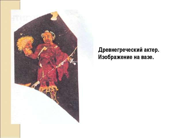Древнегреческий актер. Изображение на вазе.