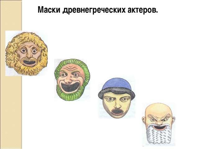 Маски древнегреческих актеров.