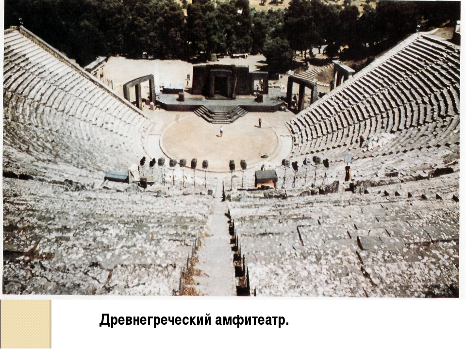 Древнегреческий амфитеатр.