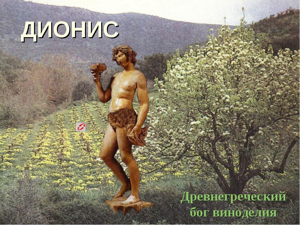 ДИОНИС Древнегреческий бог виноделия