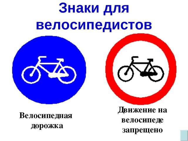 Знаки для велосипедистов Велосипедная дорожка Движение на велосипеде запрещено