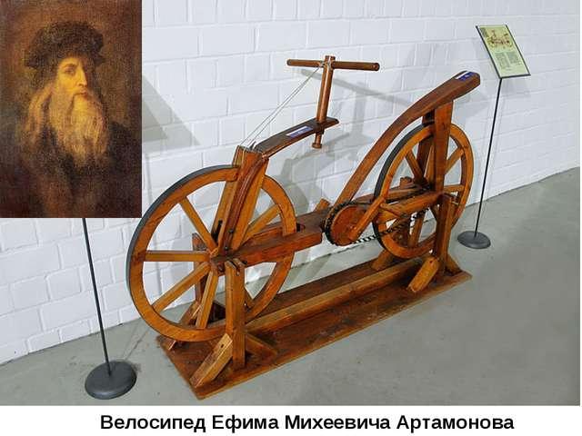 Велосипед Ефима Михеевича Артамонова