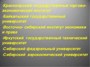 Красноярский государственный торгово-экономический институт Байкальский госу