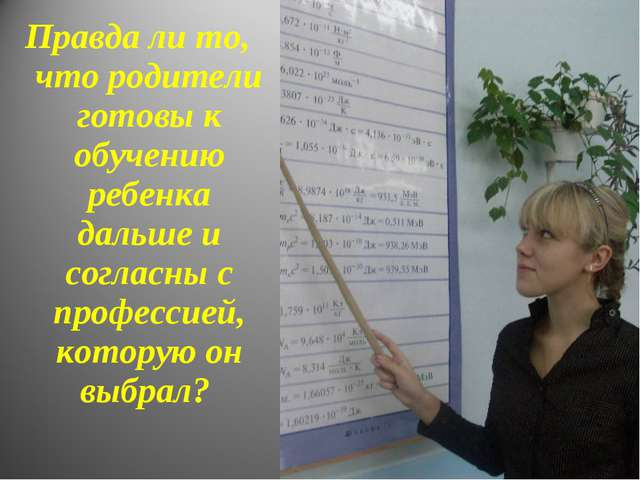 Правда ли то, что родители готовы к обучению ребенка дальше и согласны с проф...