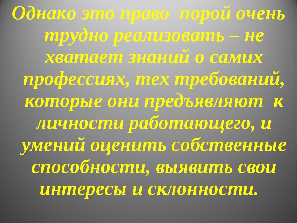 Однако это право порой очень трудно реализовать – не хватает знаний о самих п...