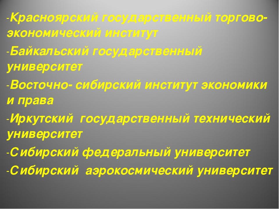 Красноярский государственный торгово-экономический институт Байкальский госу...