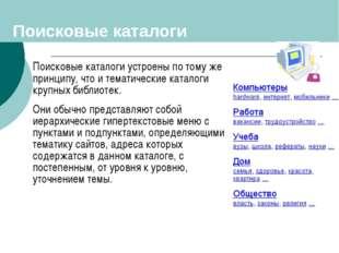 Поисковые каталоги Поисковые каталоги устроены по тому же принципу, что и те