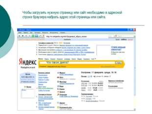 Чтобы загрузить нужную страницу или сайт необходимо в адресной строке браузер