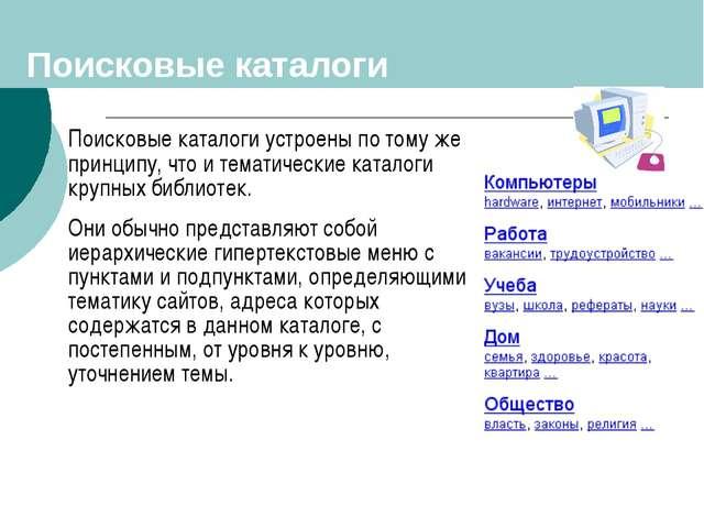 Поисковые каталоги Поисковые каталоги устроены по тому же принципу, что и те...