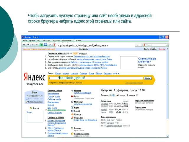Чтобы загрузить нужную страницу или сайт необходимо в адресной строке браузер...