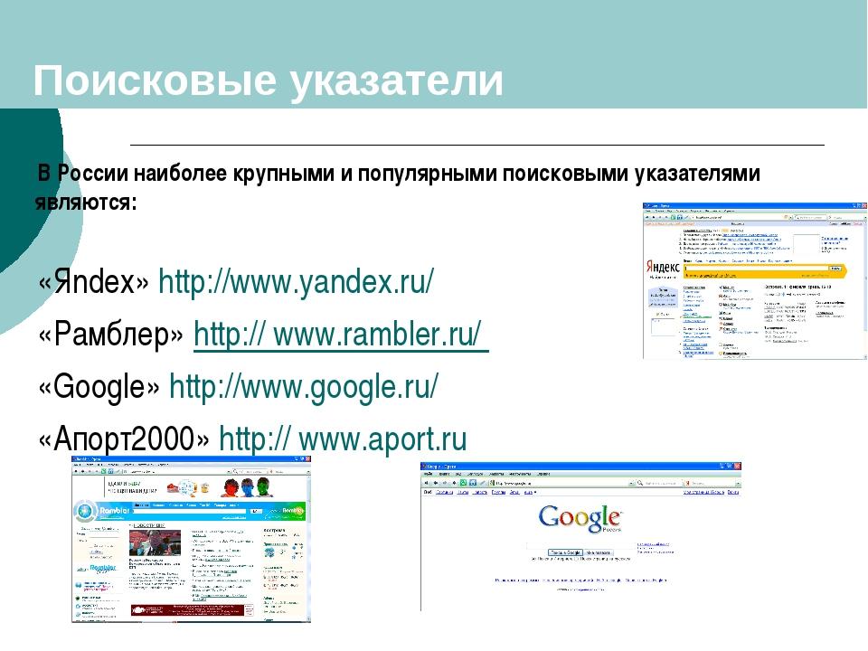 Поисковые указатели В России наиболее крупными и популярными поисковыми указ...