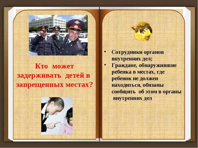 Кто может задерживать детей в запрещенных местах? Сотрудники органов внутренн...