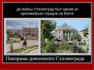 Панорама довоенного Сталинграда До войны Сталинград был одним из красивейших