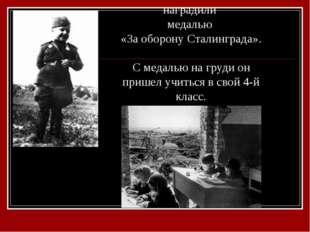 Анатолия Столповского наградили медалью «За оборону Сталинграда». С медалью н