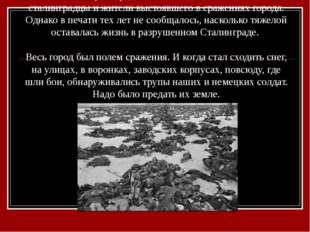 Никто в мире не радовался победе так, как бойцы-сталинградцы и жители выстояв